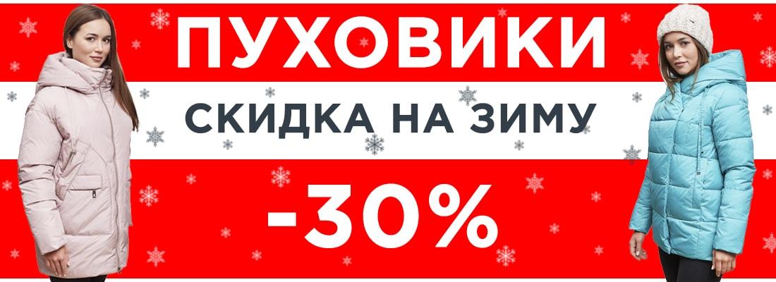 Пуховики - 30%