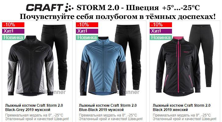 Лыжные костюмы CRAFT Storm 2.0