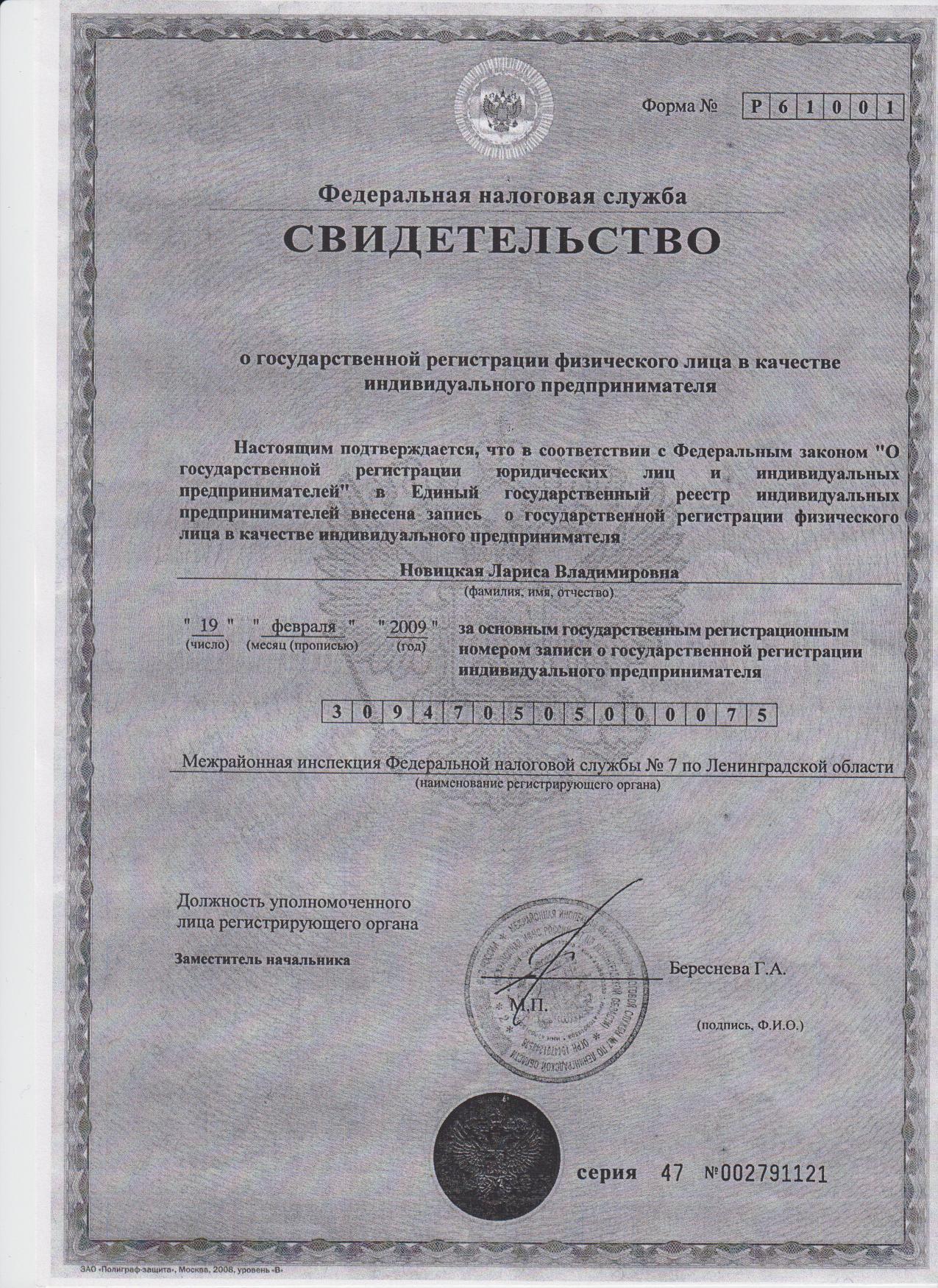 Свидетельство_Новицкая.jpg