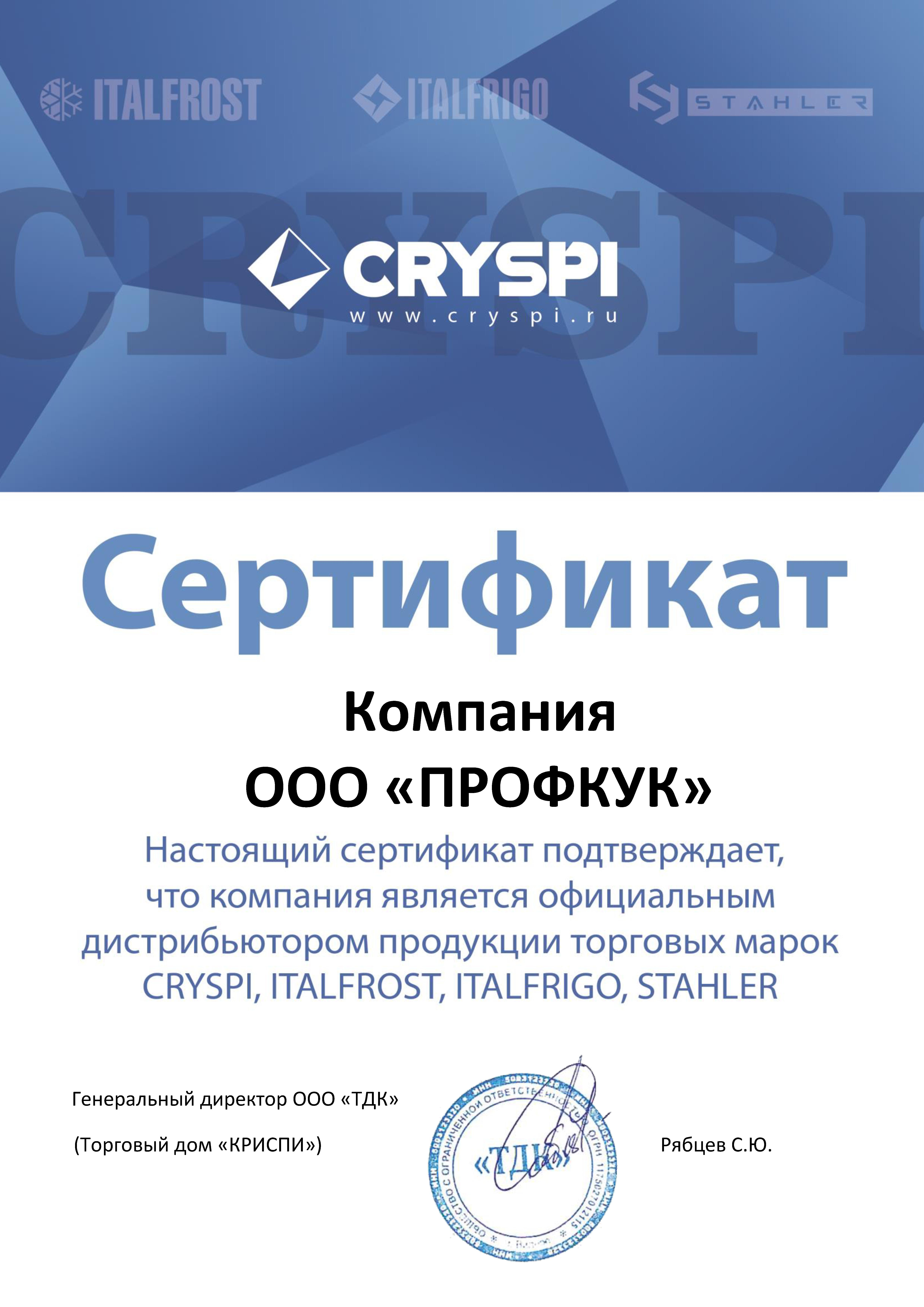 Сертификат CRYSPI Profcook