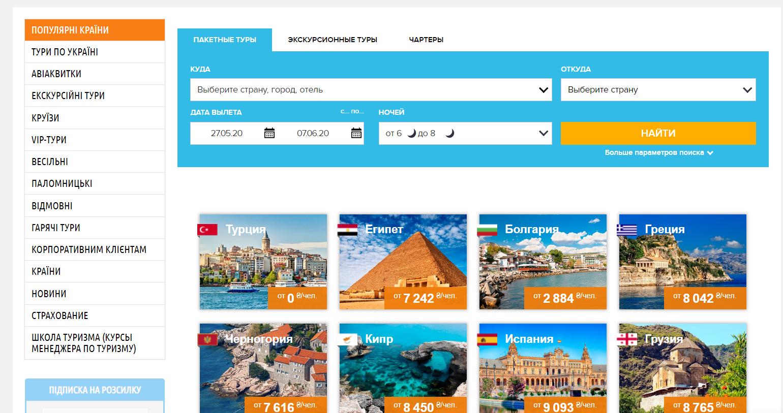 Travels-shop.com