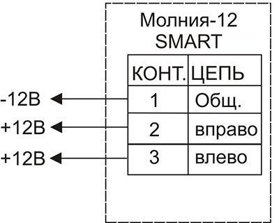 Схема подключения для динамического указателя направления движения - световая стрелка МОЛНИЯ-12 SMART
