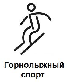 Горнолыжный_спорт.jpg