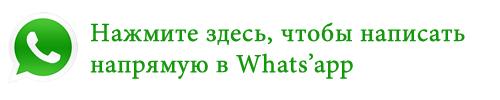 Написать в Whats'app