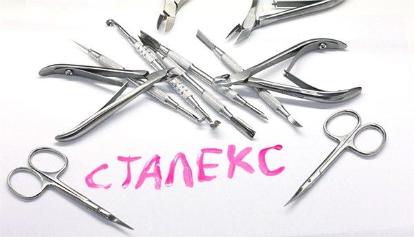сталекс_маникюрные_инструменты_на_сайте_studio-make-up.ru_.jpg