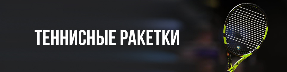 банер_теннисные_ракетки.jpg