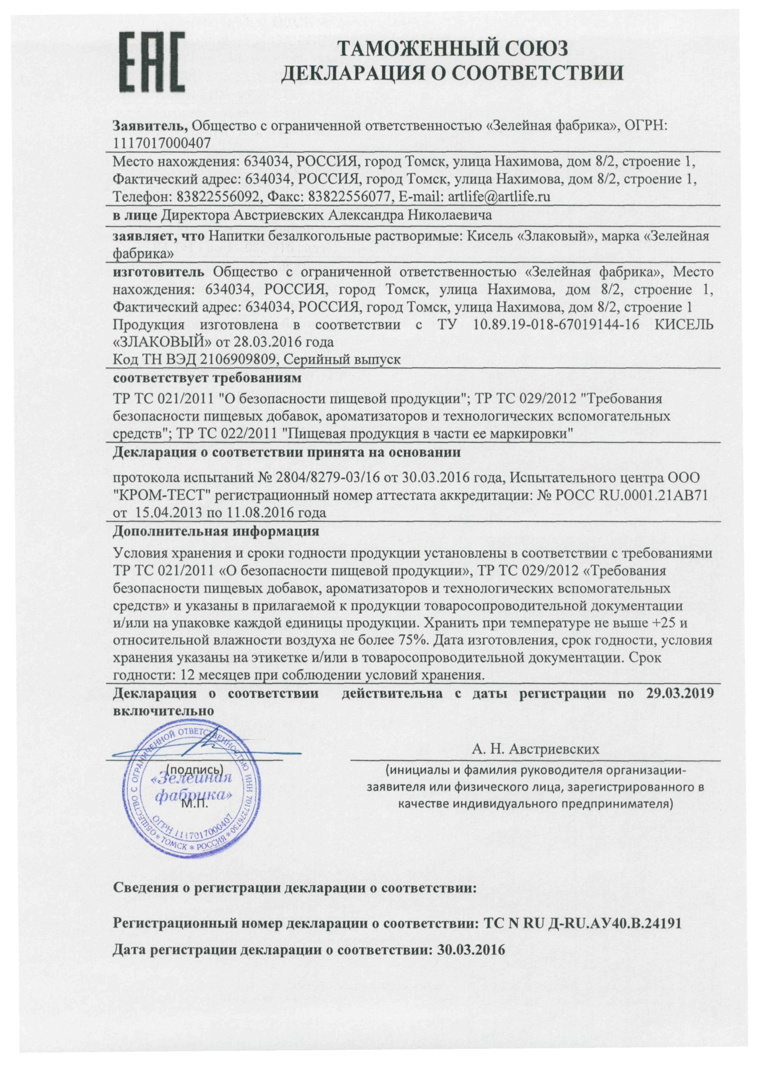 kisel_zlakovyy_ds.jpg