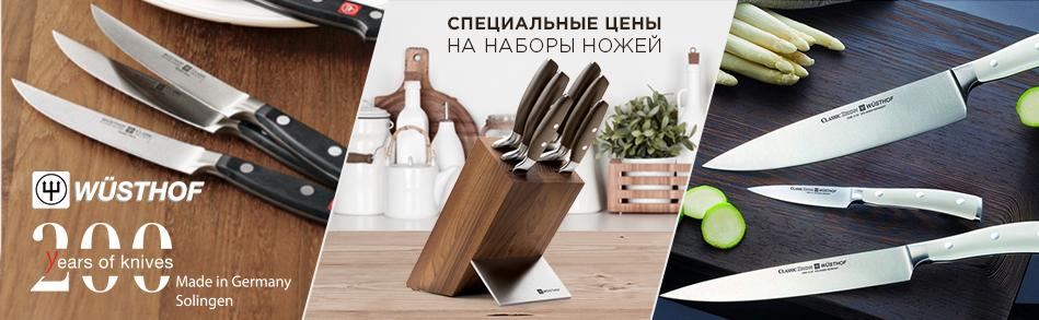 Wuesthoff Специальное предложение на наборы ножей