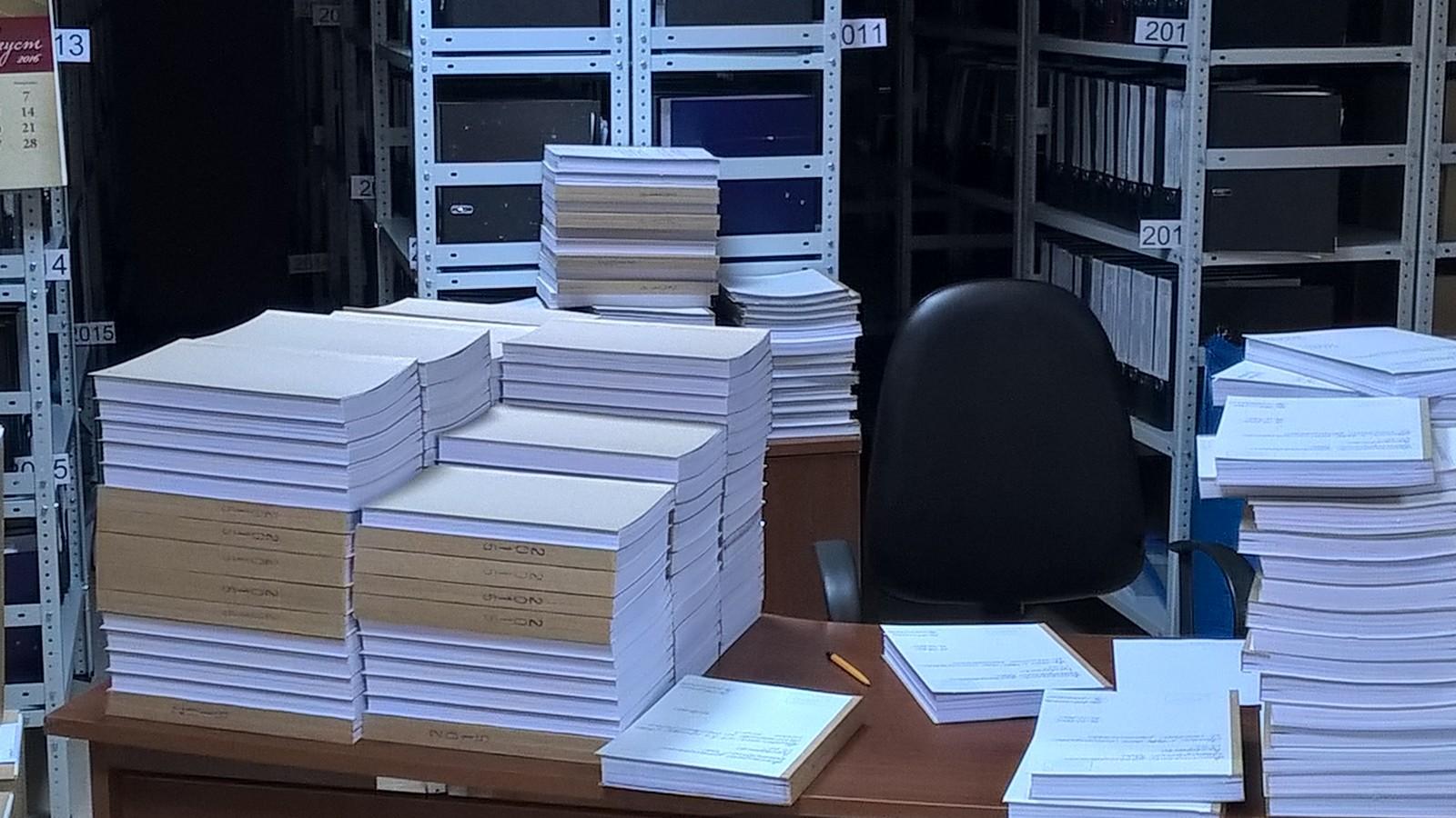 Очень много рабочих документов?