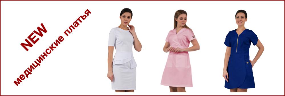 Медицинские платья