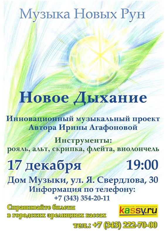Новое Дыхание: проект  Ирины Агафоновой 17.12.15