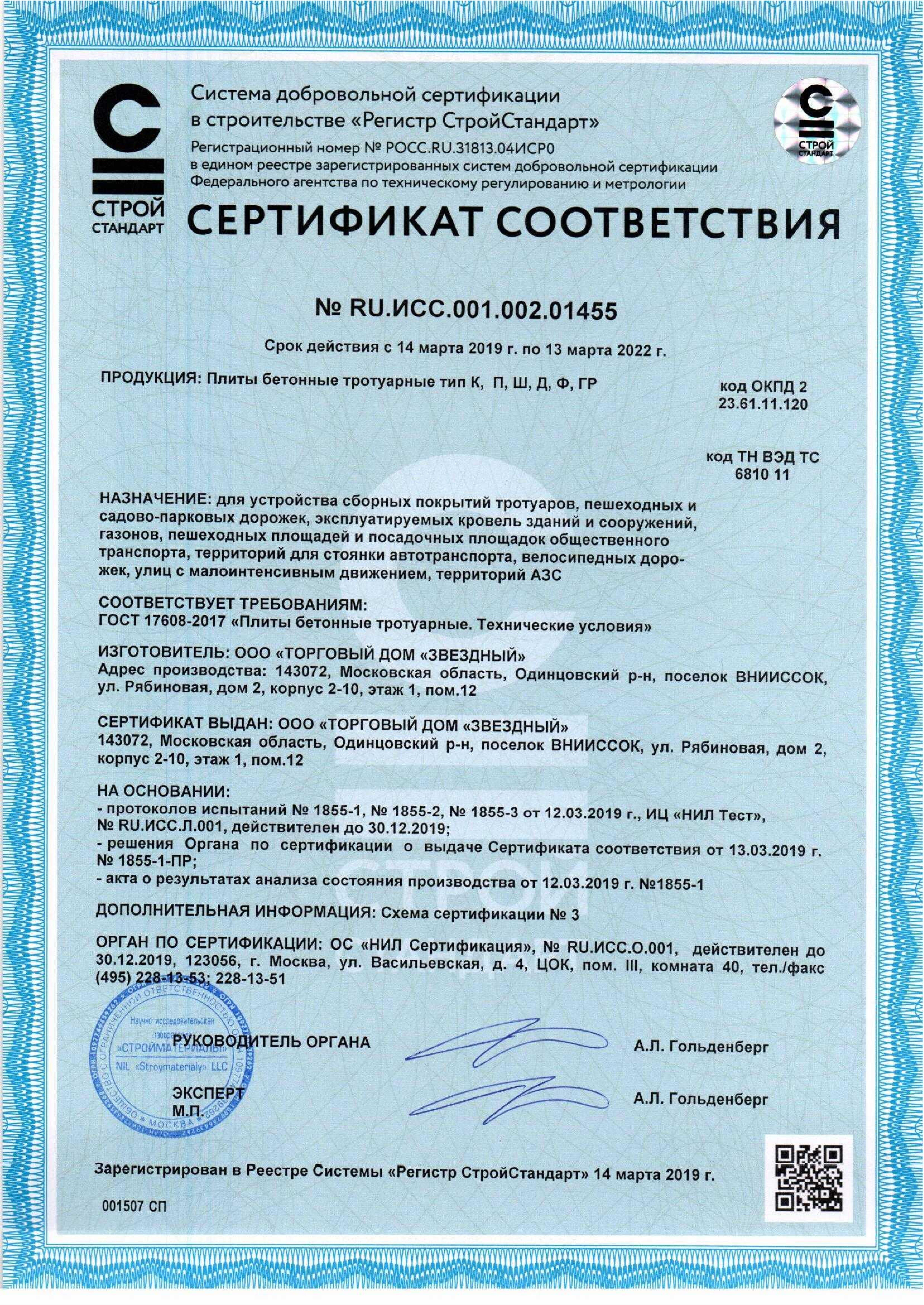 Сертификат_на_тротуарную_плитку__1_.jpg