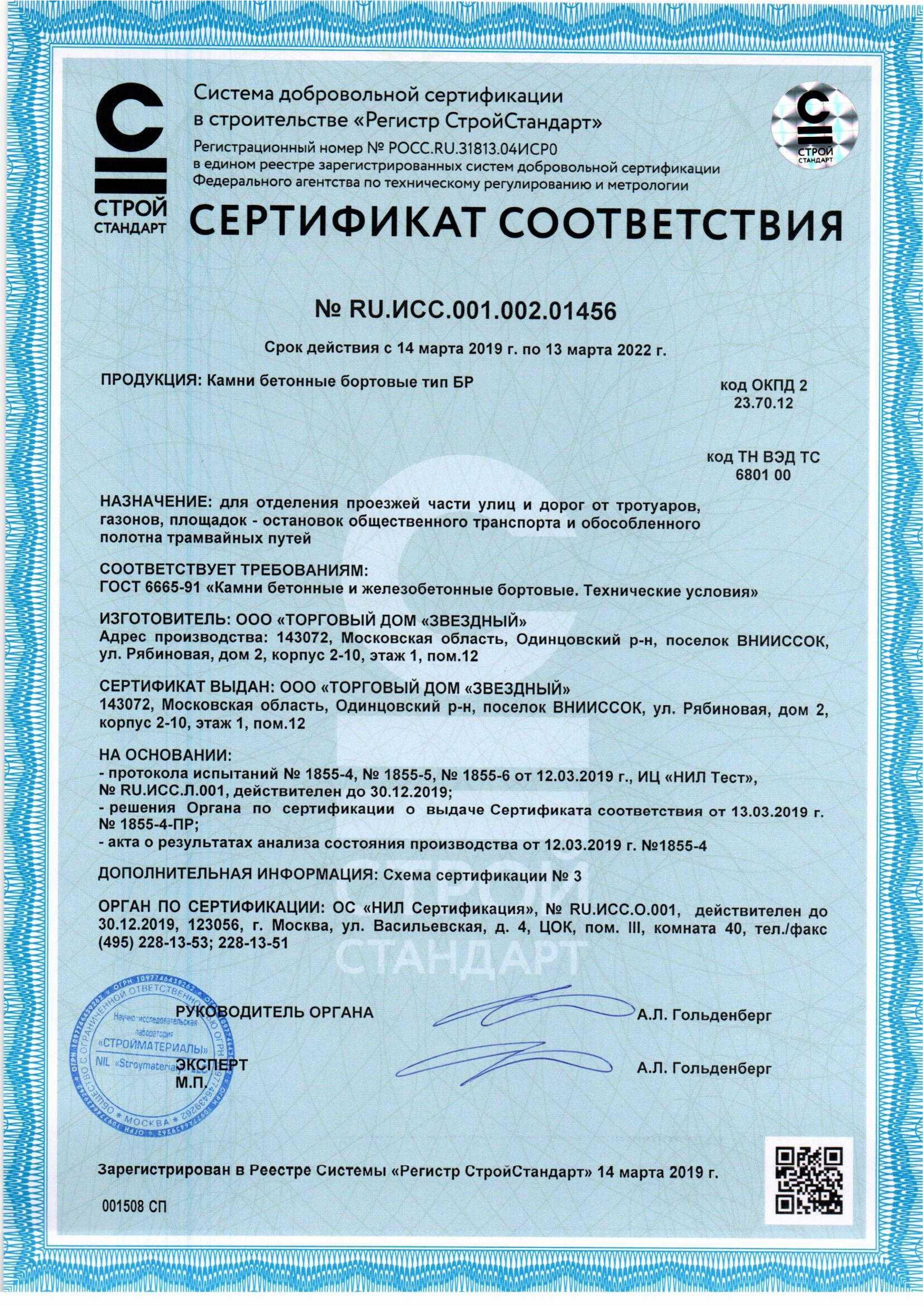 Сертификат_на_бордюрный_камень__2_.jpg