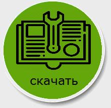 скачать_инструкцию_прозрачное_ab900dfcd310b2ef8e538dec8b44b586.png