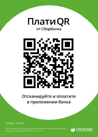 Оплата по QR-коду Сбербанка