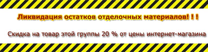 Ликвидация_Скидка_на_товар_20_.jpg