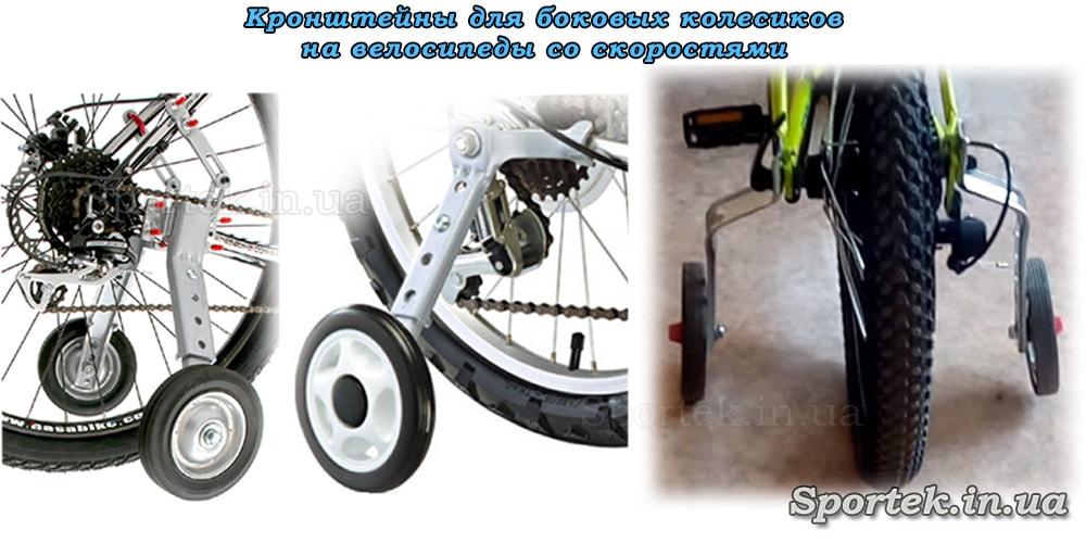 Установка боковых колесиков на детские велосипеды с переключением передач