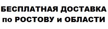 ДОСТАВКА_ПО_РОСТОВУ.jpg