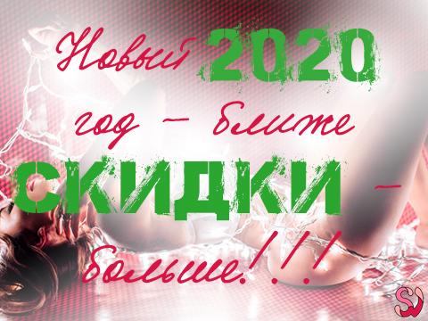 Новый 2020 года - ближе, скидки - больше