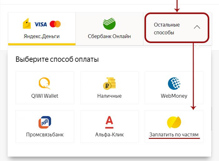 Выбор_кредита.jpg