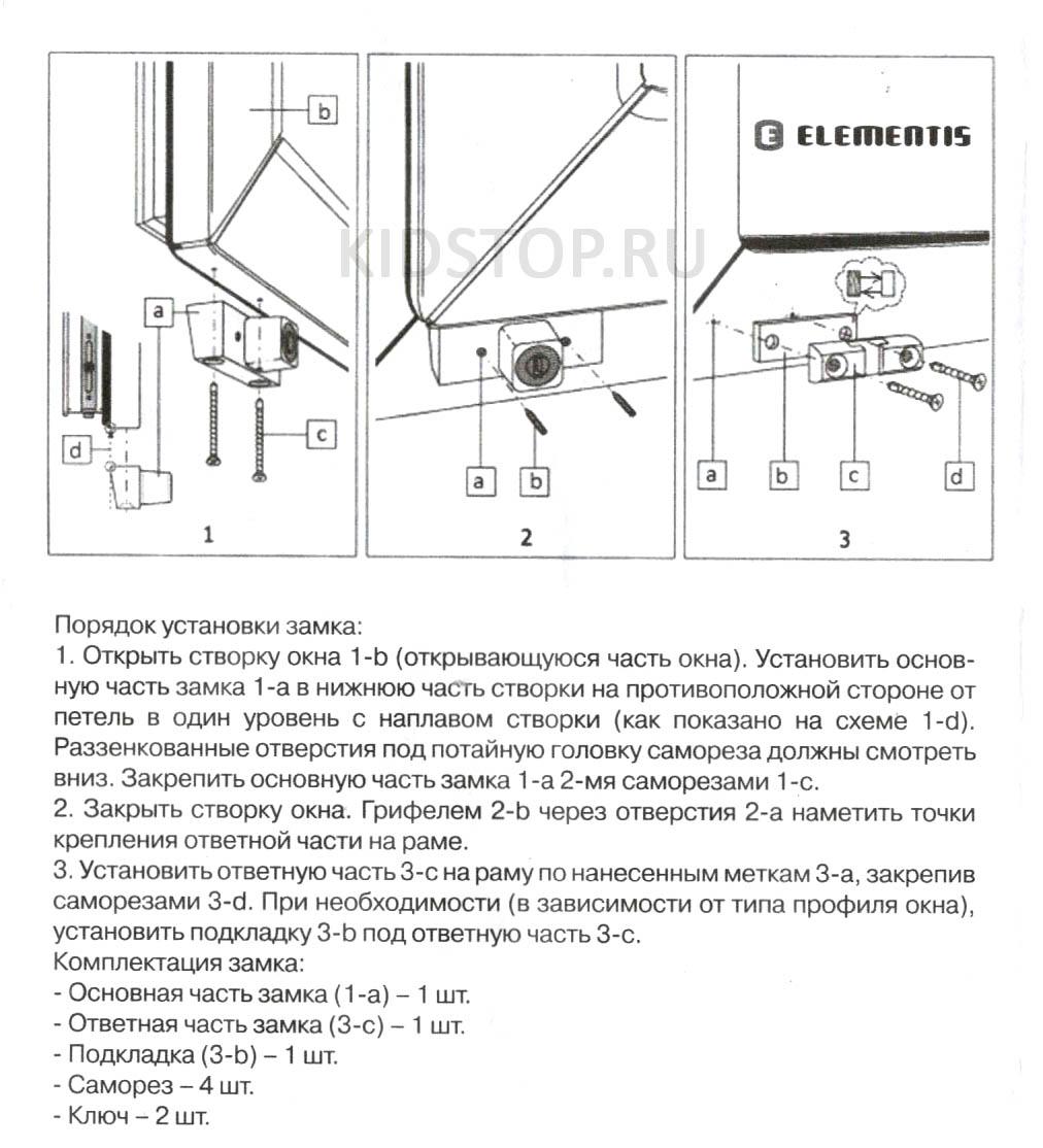 Инструкция оконного замка Elementis