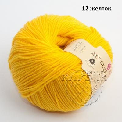 Детский каприз (Пехорка) 12 желток