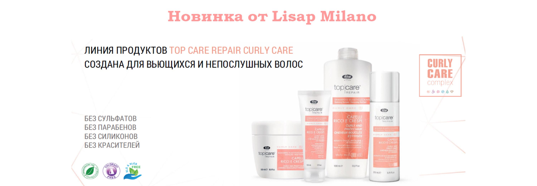 Новинка от Lisap Milano для ухода за кудрявыми и непослушными волосами
