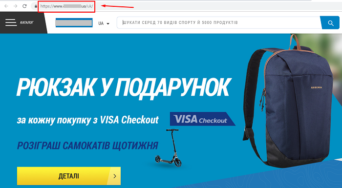 Украиноязычная версия спортивного интернет-магазина