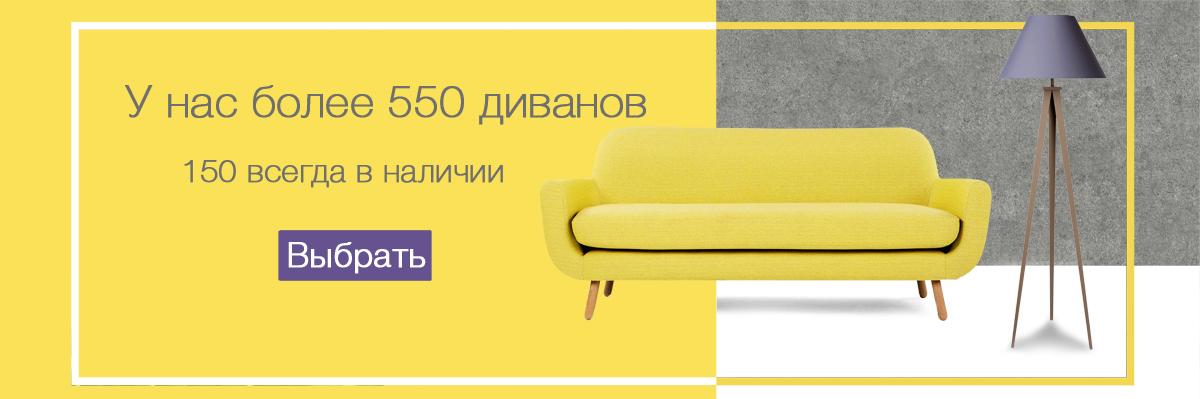 Выбери свой диван