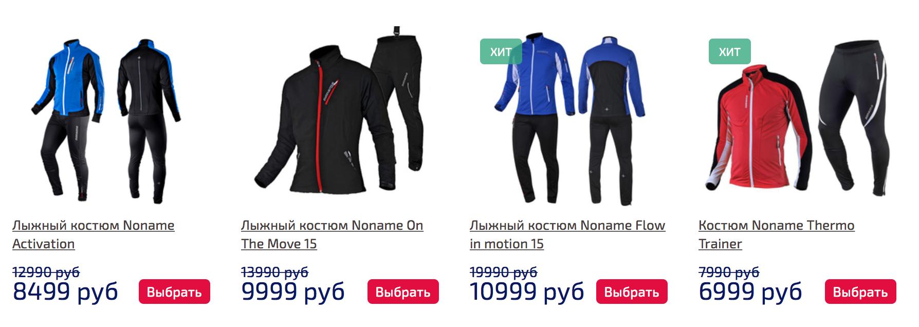 kostymy-lyzhnye-noname.png