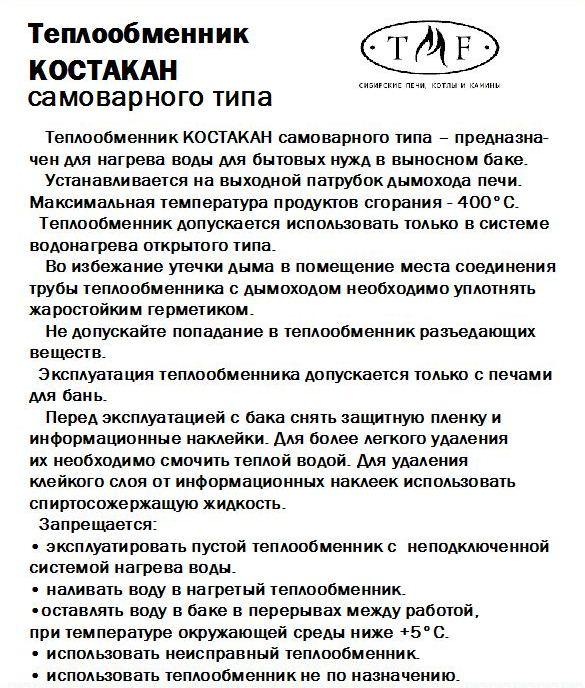 Теплообменник костакан купить QUICKSPACER 728 - Анаэробный герметик для резьбовых соединений Биробиджан