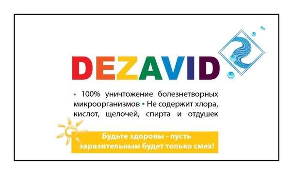 средства_для_дезинфекции.jpg