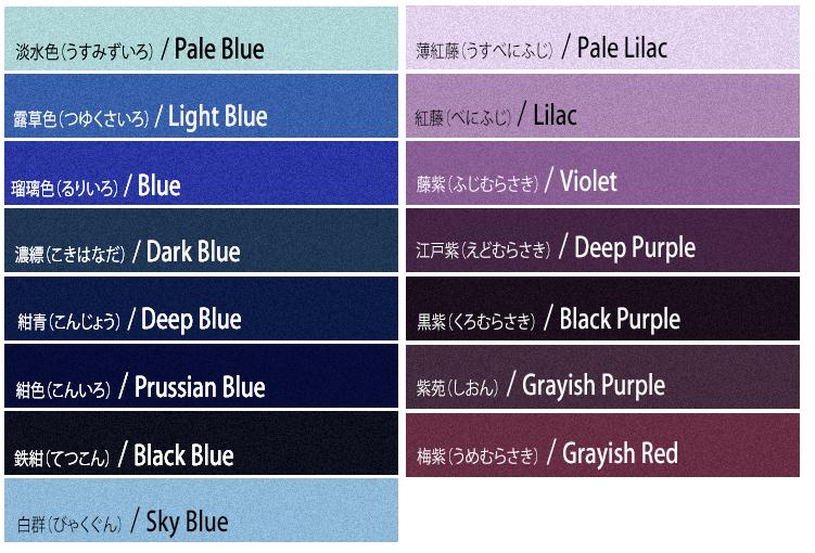 Японские цвета