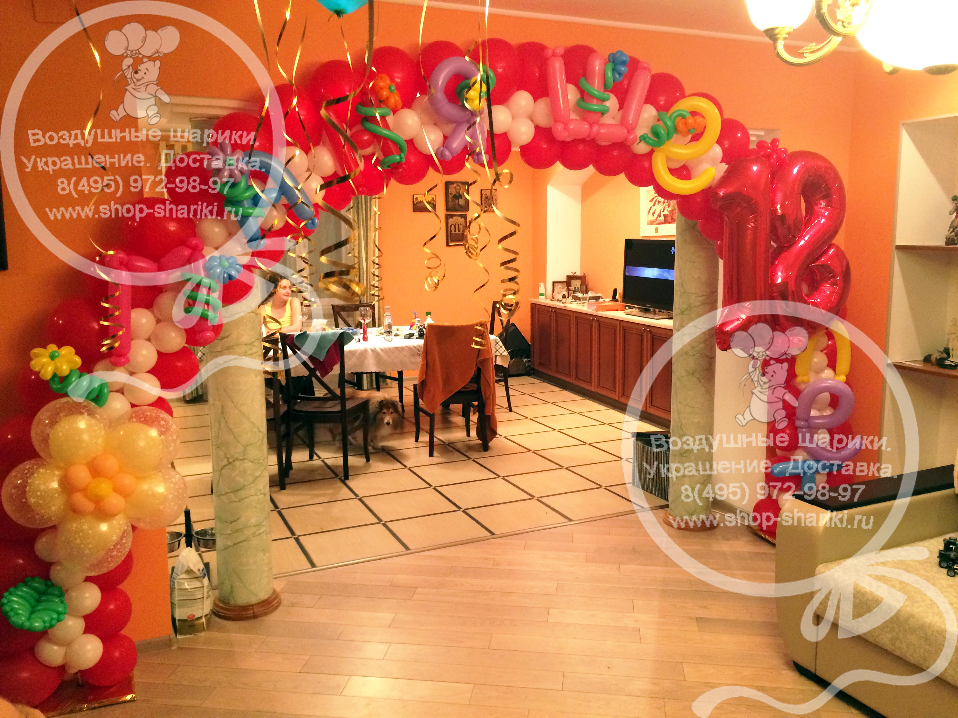 арка-гирлянда_www_shop-sharki_ru.jpg