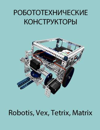 Робототехнические конструкторы