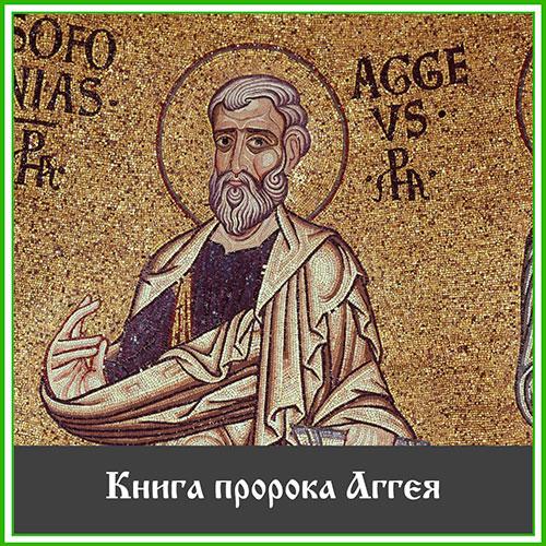 Книга-пророка-Аггея.jpg