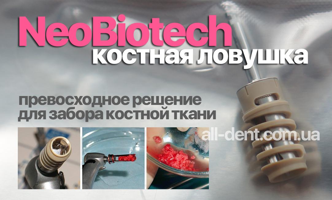 NeoBiotech_костная_ловушка_Купить