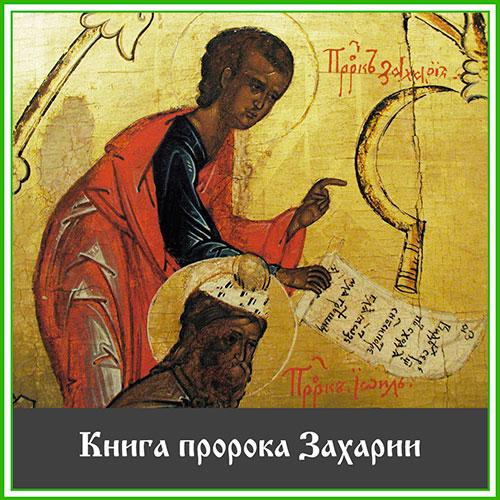 Книга-пророка-Захарии.jpg