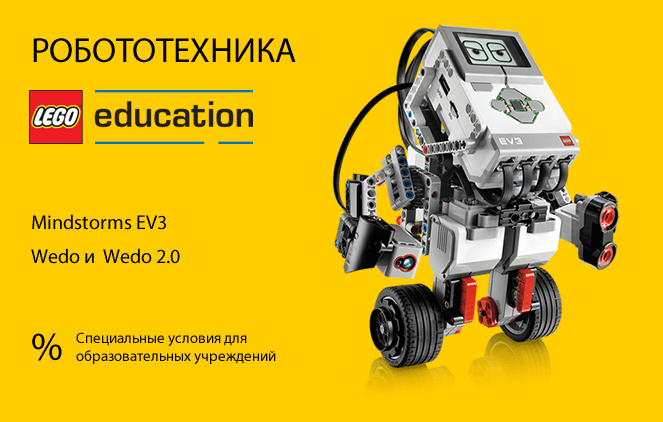 Робототехника Lego Education