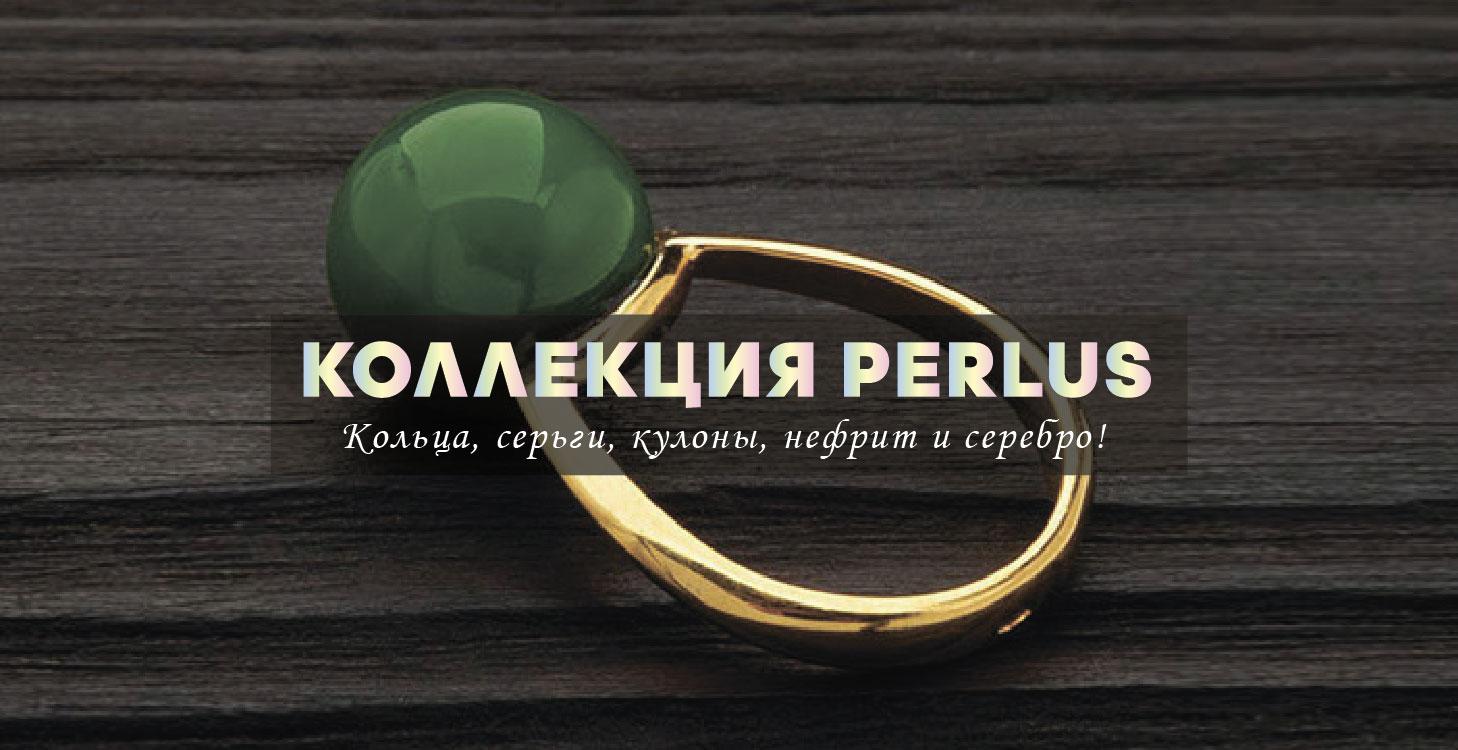 Коллекция Perlus