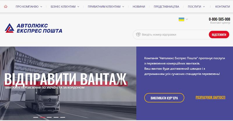 Сайт компании Автолюкс Экспресс Почта