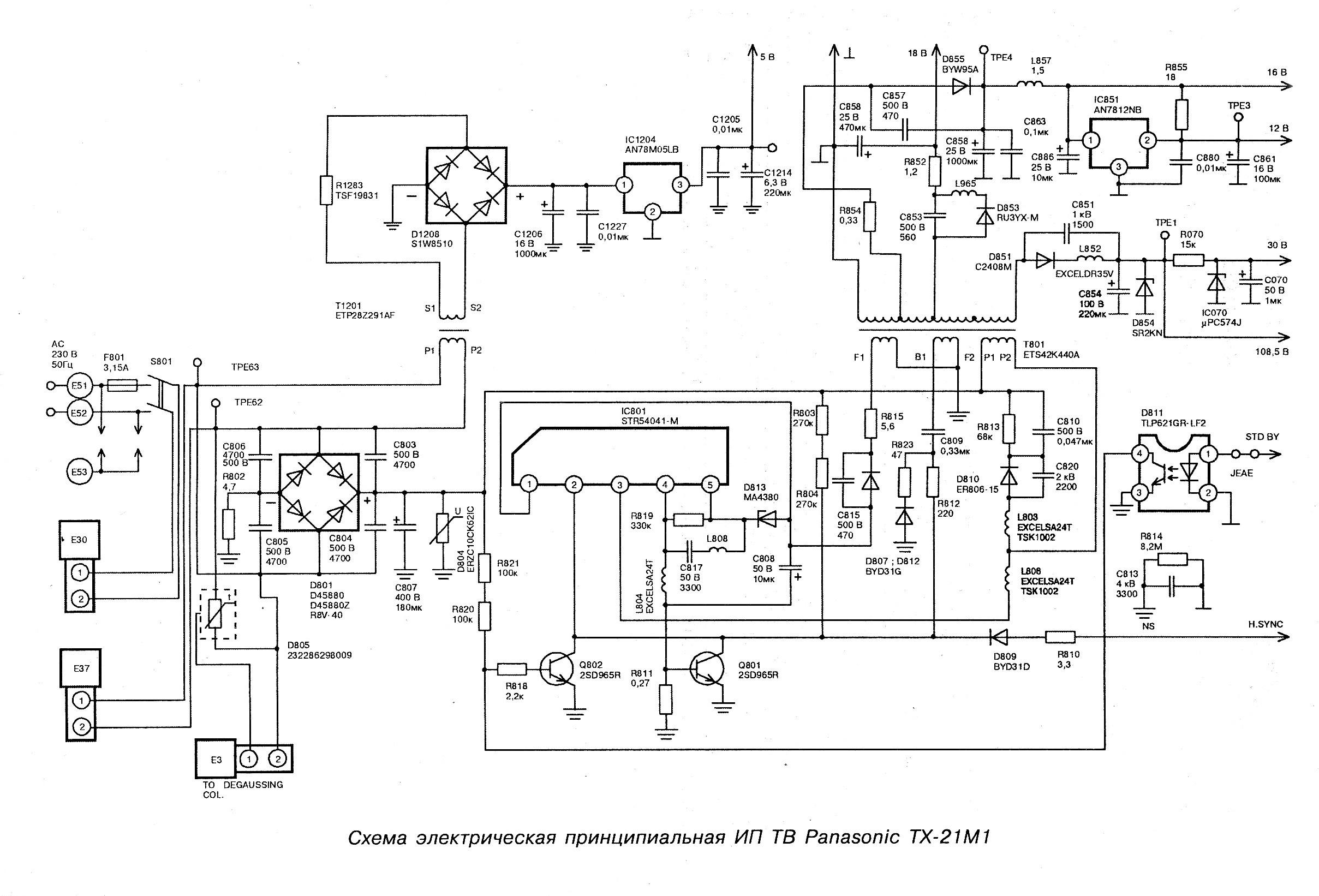Схема питания телевизора lg фото 614