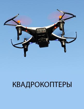Квадрокоптеры