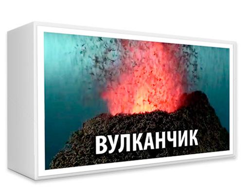 """«Вулканчик» - набор опытов из серии """"Эксперимент в коробочке"""""""