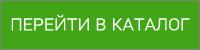 Кнопка_перейти_в_каталог.jpg