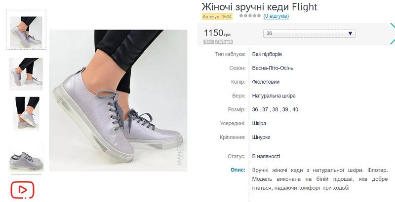 Результат перевода карточки товара на украинский язык