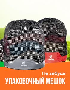 Упаковочные мешки и чехлы для поездок
