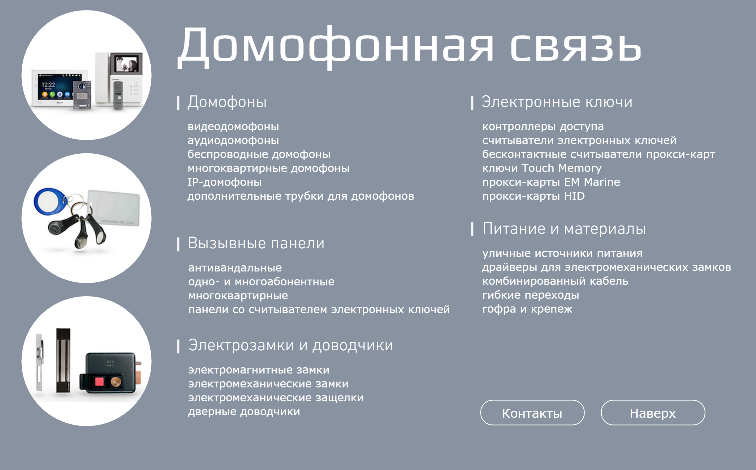 Domofon_cena.jpg