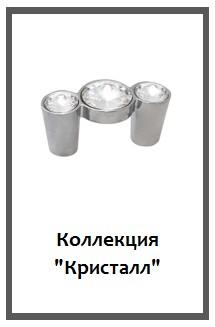 КОЛЛЕКЦИЯ КРИСТАЛЛ