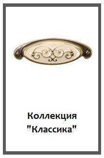 КОЛЛЕКЦИЯ КЛАССИКА